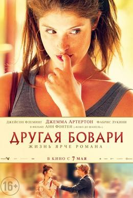 Постер фильма Другая Бовари (2014)