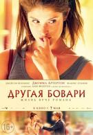 Другая Бовари (2014)