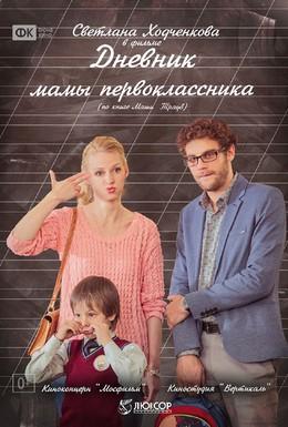 Постер фильма Дневник мамы первоклассника (2014)