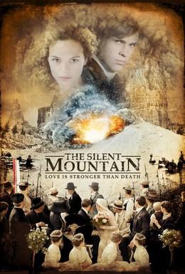 Постер фильма Тихая гора (2014)