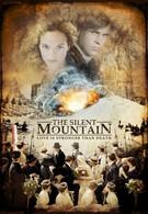 Тихая гора (2014)