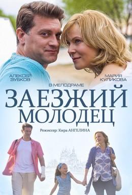 Постер фильма Заезжий молодец (2014)