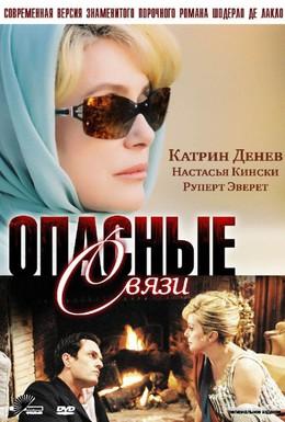 Постер фильма Опасные связи (2003)