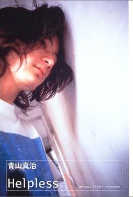 Постер фильма Беспомощность (1996)