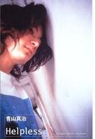 Беспомощность (1996)