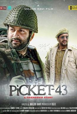 Постер фильма 43-я застава (2015)
