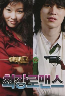 Постер фильма Прекрасные отношения (2007)