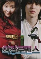 Прекрасные отношения (2007)