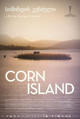Постер фильма Кукурузный остров (2014)