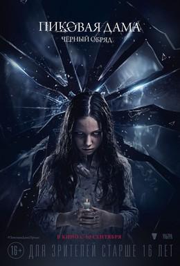 Постер фильма Пиковая дама: Черный обряд (2015)