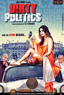 Постер фильма Грязная политика (2015)