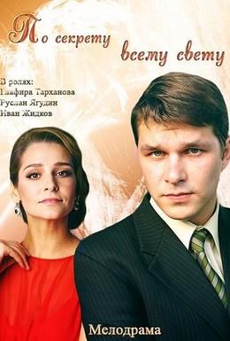 Постер фильма По секрету всему свету (2015)