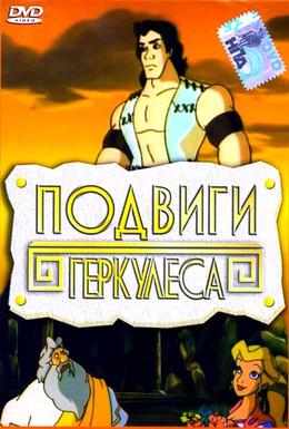 Постер фильма Подвиги Геркулеса (1997)