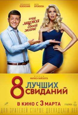 Постер фильма 8 лучших свиданий (2016)