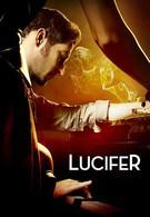 Люцифер (2016)