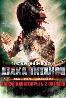 Постер фильма Атака титанов. Фильм второй: Конец света (2015)