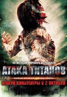 Атака титанов. Фильм второй: Конец света (2015)