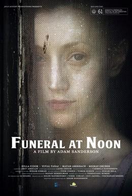 Постер фильма Похороны в полдень (2013)
