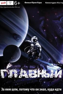 Постер фильма Главный (2015)