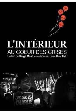 Постер фильма МВД в кризисных ситуациях (2014)