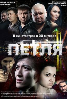 Постер фильма Петля (2012)