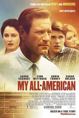 Постер фильма Все мои американцы (2015)