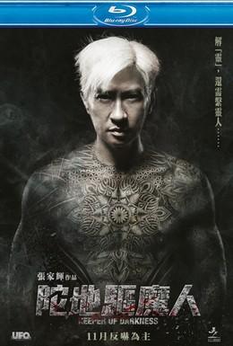 Постер фильма Хранитель тьмы (2015)