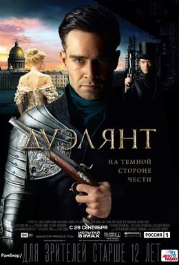 Постер фильма Дуэлянт (2016)