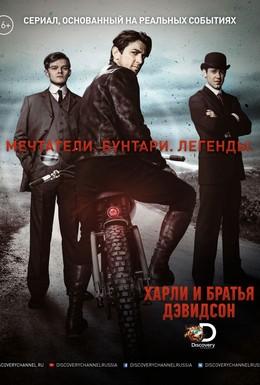 Постер фильма Харли и братья Дэвидсон (2016)