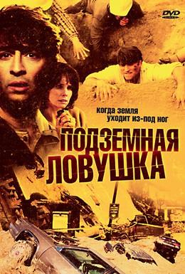 Постер фильма Подземная ловушка (2005)