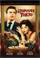 Остановка в пути – Токио (1957)