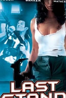 Постер фильма Последний оплот (2000)