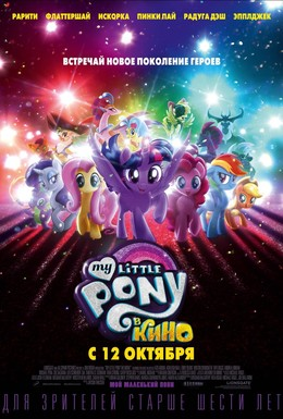 Постер фильма My Little Pony в кино (2017)