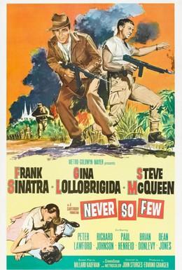 Постер фильма Никогда не было так мало (1959)