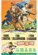 Никогда не было так мало (1959)