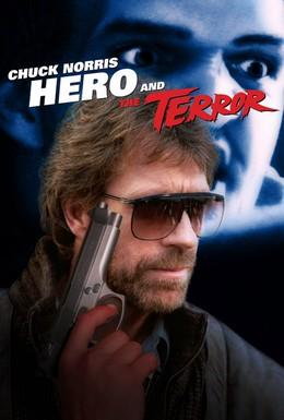 Постер фильма Герой и Ужас (1988)