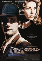 Дом на Кэрролл-стрит (1988)