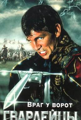 Постер фильма Гвардейцы короля (2000)