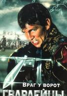 Гвардейцы короля (2000)