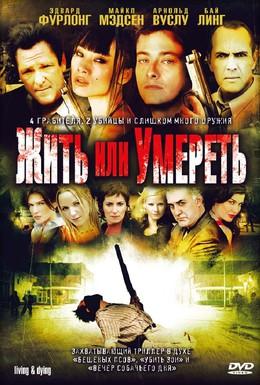 Постер фильма Жить или умереть (2007)