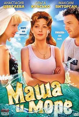 Постер фильма Маша и море (2008)