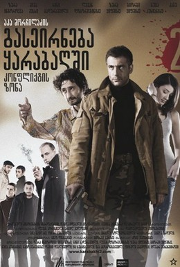 Постер фильма Зона конфликта (2009)