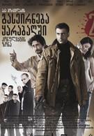 Зона конфликта (2009)