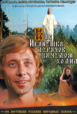 Постер фильма Как Иванушка-дурачок за чудом ходил (1977)