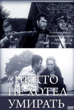 Постер фильма Никто не хотел умирать (1965)