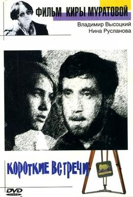 Постер фильма Короткие встречи (1967)