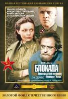 Блокада: Фильм 2: Ленинградский метроном. Операция Искра (1977)