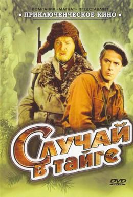 Постер фильма Случай в тайге (1953)