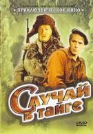 Случай в тайге (1954)