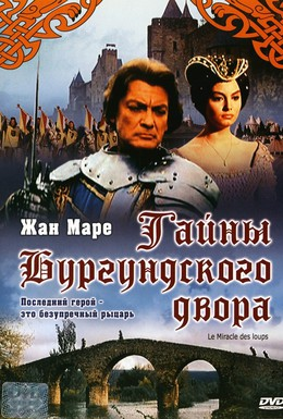 Постер фильма Тайна Бургундского двора (1961)